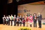 대구북구시니어클럽이 2015년 노인사회활동지원사업 종합평가대회를 개최했다