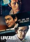 영화 내부자들 포스터
