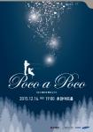 제6회 뽀꼬 아 뽀꼬 음악회 포스터