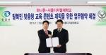 서울디지털대학교 정오영 총장(왼쪽)과 하나원 안기수 원장(오른쪽)이 기념 촬영을 하고있다