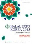 할랄엑스포코리아2015 포스터