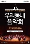 서울시향 우리동네 음악회