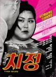 연극 치정 포스터