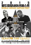 2015 World Hiphop-nation Fest 공식 포스터