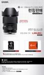 세기P&C가 시그마 글로벌 비전 ART 라인의 새로운 렌즈 A20mm f1.4 DG HSM의 런칭판매를 20일부터 30일까지 시행한다