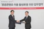 동아출판-한국에너지공단 '에너지 환경 콘텐츠 활용 MOU' 체결