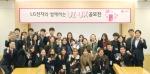 금천구 가산동에 위치한 LG전자 MC연구소 에서 열린 LG전자와 함께하는 UI∙UX 공모전에 참가한 대학생들이 시상식을 마친뒤 기념촬영을 하고 있다