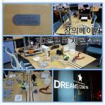 창의메이커 3D프린터 체험 교육 모습