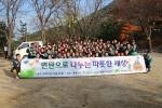 함께하는 한숲이 KEB하나은행 봉사자들과 함께 봉사활동을 실시했다