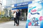 삼성 디지털프라자가 지난 20일부터 진행되고 있는 대규모 합동 할인행사인 K-세일데이에 참여하고 있다