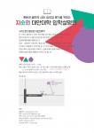 지순협 대안대학 입학설명회 웹자보