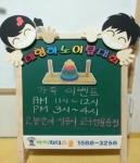 아이리더스쿨이 2015 코엑스 유아교육전에 참여해 가족 이벤트인 대형 하노이탑 대회로 아이와 부모가 함께하며 소통할 수 있는 시간을 마련한다