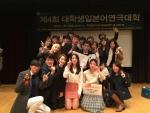 건국대학교 사범대학 일어교육과 일본어 원어연극 팀이 11월 21일 서울 종로구 율곡로 주한일본대사관 공보문화원에서 열린 제4회 대학생 일본어 연극대회에서 1등인 그랑프리를 수상했다
