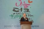 차흥봉 한국사회복지협의회 회장이 2015 전국사회복지나눔대회 개회사를 하고 있는 모습 (사진제공: 한국사회복지협의회)