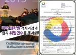 서울패션전문학교가 미국 CALUMS 대학교와 업무협약을 맺었다