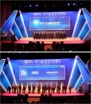 제41회 국가품질경영대회가 열렸다