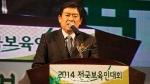 2014 전국보육인대회 대회사를 하고 있는 정광진 한국어린이집총연합회 회장