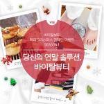 바이탈뷰티가 건강한 송년회 위한 메리 크리스마스 캠페인을 실시한다