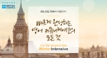 주한영국문화원 어학원 겨울 단기 집중 코스 이미지