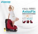 맥시코시가 맘앤베이비엑스포에 참가해 신제품 엑시스픽스를 공개한다