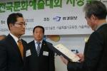 하농가가 제13회 전국문화예술대회 사회공헌부문 최우수상을 수상했다