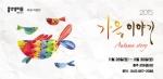 홍선생미술 충주지사가 회원전시회를 개최한다