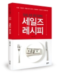 김승민 지음 / 좋은땅출판사 / 198쪽 / 13,000원