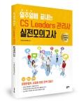 한국CS전략연구소 지음 / 좋은땅출판사 / 258쪽 / 21,000원