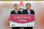 하현회 (주)LG 사장(왼쪽)이 24일 서울 정동 사회복지공동모금회관에서 허동수 사회복지공동모금회장에게 이웃사랑 성금 120억 원을 전달했다