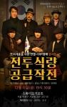 """'따뜻한 독립군'의 기부 경매 콘서트 """"전투식량 공급작전"""""""