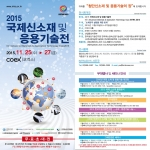 INTRA2015 초청장