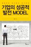 도서출판 행복에너지가 출간한 기업의 성공적 발전 MODEL