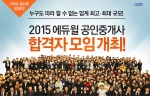 에듀윌이 2015년 공인중개사 합격자 모임을 개최한다