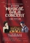 서대문문화회관이 송년공연으로 홍지민&박완 뮤지컬 갈라 콘서트를 개최한다