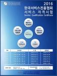 2016 한국서비스진흥협회 서비스 자격시험 일정 안내