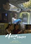 제1회 단박영화 상연회 영화 사선위에서 포스터