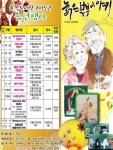 율목도서관 2015년 송년행사 홍보포스터