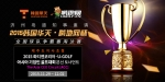 제1회 아시아 기업인 골프투어 대회가 11월 29일~12월 2일 제주 중문CC 및 제주 롯데스카이힐CC에서 개최된다