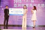 2015 아시아스타자선골프대회에서 (왼쪽부터)미소유성형외과 조길환 원장, 주최측 중국 환영미디어 대표, 헤메라국제의료미학그룹 뤄밍얜 회장이 기념촬영을 하고 있다