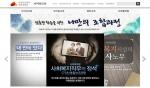 한국보건복지인력개발원 사이버교육홈페이지가 2015 한 해 동안 최고의 인터넷 서비스를 선정하는 2015 웹어워드 코리아 전문교육분야에서 영예의 대상을 수상했다.