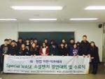 취·창업 지원 아카데미 Special WASE 소셜 벤처 경연대회가 11월 27일 서영대학교에서 진행되었다.
