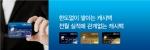 씨티은행이 주거래 VIP고객에게 더 많은 캐시백 혜택을 주는 체크카드를 출시했다