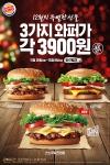 프리미엄 햄버거 브랜드 버거킹이 11월 30일부터 12월 6일까지 일주일간 프리미엄 와퍼 3종 스노우치즈와퍼, 머쉬룸와퍼, 치즈와퍼 단품을 각 3,900원에 판매한다