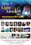 월드쉐어, 'LIGHT TO AFRICA' 캠페인과 함께 뮤지컬 '방향' 공연 개최
