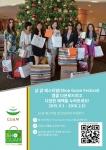 괌 최대 쇼핑 페스티벌인 샵 괌 페스티벌이 11월 1일부터 시작해 2016년 2월 15일까지 진행된다