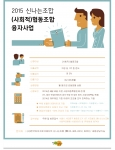 한국마이크로크레디트 신나는조합이 협동조합 융자사업을 실시한다