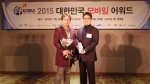 홈스토리생활의 생활서비스 구인구직 APP 대리주부가 2015 대한민국 모바일 어워드 기업서비스 부문 특별상을 수상했다.