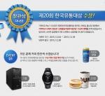 다나와가 한국유통대상 장관상 수상을 기념하기 위한 이벤트를 진행한다 (사진제공: 다나와)