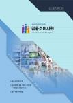 2016 재테크박람회 금융소비자원 팜플렛