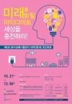 방사성폐기물관리경진대회 포스터